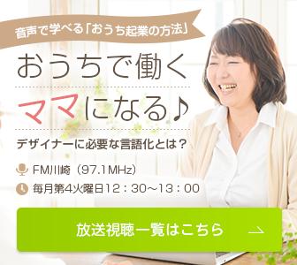 かわさきFM おうちで働くママになる!