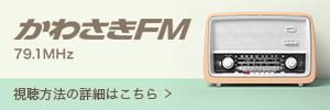かわさきFM 視聴方法の詳細はこちら