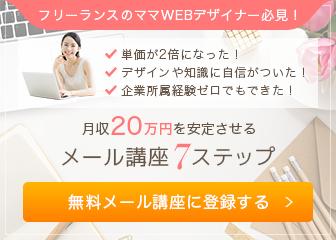 月収20万円を安定させるメール講座7ステップ