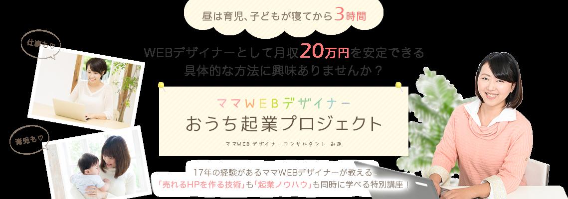 ママWEBデザイナーおうち起業プロジェクト