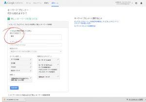 keywordplanner_04
