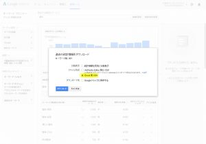 keywordplanner_07