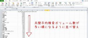 keywordplanner_12