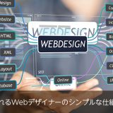 売れるWebデザイナーのシンプルな仕組み