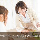 Webデザイナーのクライアント獲得法