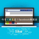 今すぐ使える!facebook集客法