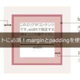 レイアウトに必須!marginとpaddingを使いこなす